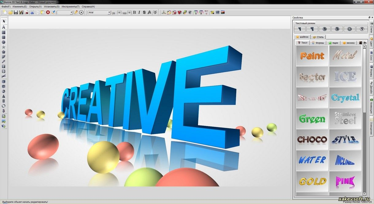 Aurora 3D Text & Logo Maker 13.05.03