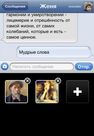 VKontakte v1.6 [iPhone/iPod Touch]