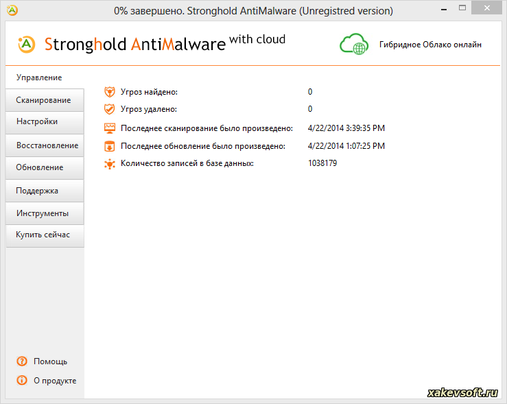 Stronghold AntiMalware 1.0