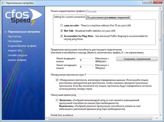 cFosSpeed v 7.00 Build 1901 Final